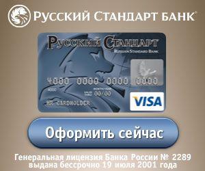 Росденьги - Заявка на займ онлайн