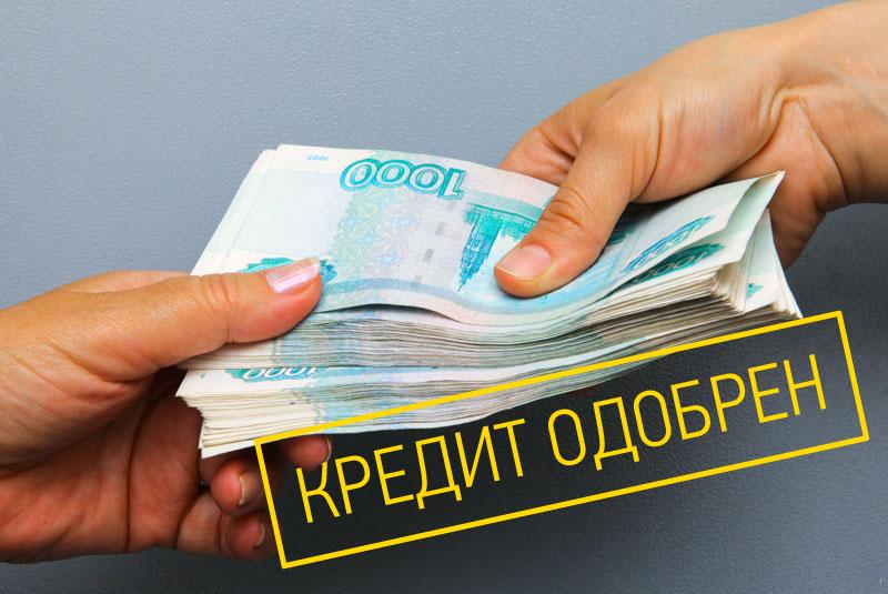 Микрокредиты онлайн до 500000