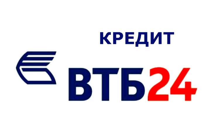 Рефинансирование кредита в ВТБ 24: своих клиентов