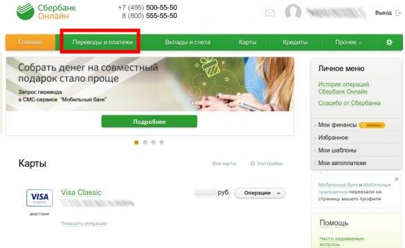 Как Оплатить Налоги Ип Через Сбербанк Онлайн Пошаговая Инструкция img-1