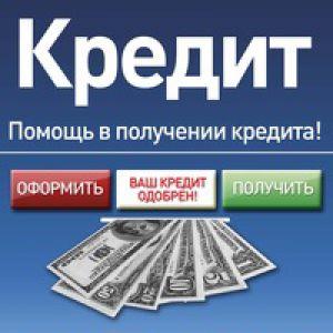 Кредитная помощь в получении кредита экспресс кредит орел