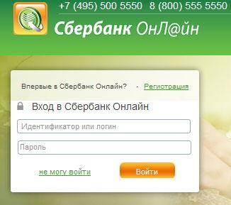 Как войти в личный кабинет сбербанк онлайн через Интернет 2366c58ab88