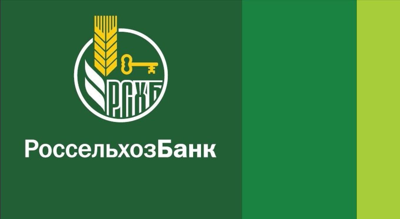 Сельхоз банк россии процентная ставка по кредитам онлайн быстрые кредиты наличными инвалидам