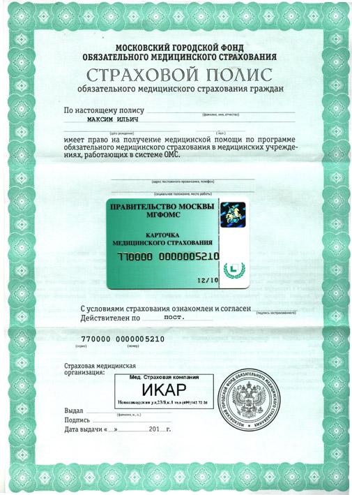 Получение омс в москве без регистрации Это