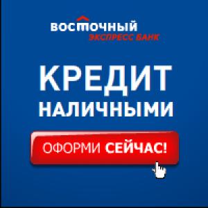 Вклады Хоум Кредита в Тольятти - проценты