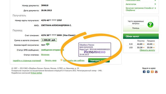 Заплатить кредит хоум кредит через интернет банковской типовые условия потребительского кредита восточный экспресс банк