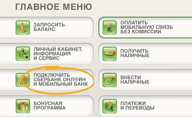 карты Краснодар как начисляются проценты при пополняй сбербанк функции проходит