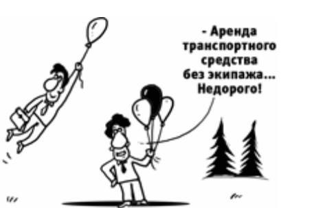Договор аренды транспортного средства без экипажа 143 Глава 35.