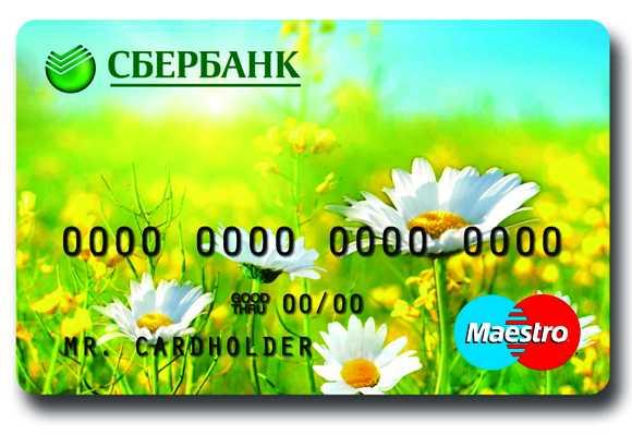 Оформить онлайн кредитную карту с моментальным решением Сбербанка