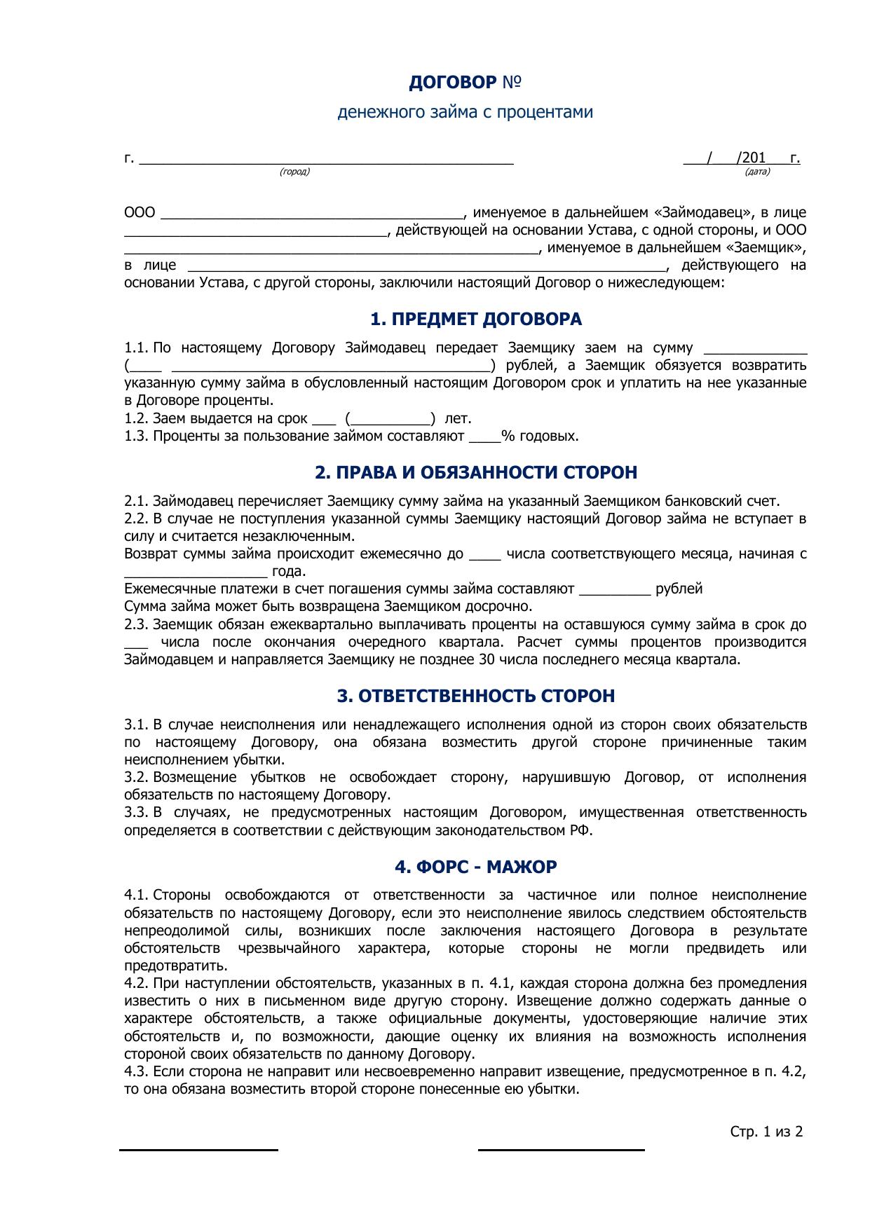 Трудовой договор Договоры / Образцы документов
